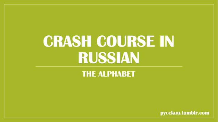 pycckuu:  Crash Course in Russian | The Alphabet  Ok people so Im thinking of making some Russian language powerpoints. I know a lot of you like quick and dirty language learning (as do I) so I figure I might as well simplify some of my own notes and share them here.  The first set Im uploading is the Cyrillic alphabet. I know there are TONS of these out there but I personally cant stand graphics/drawings or tips & tricks on my study materials because I find that immensely distracting so Ive…