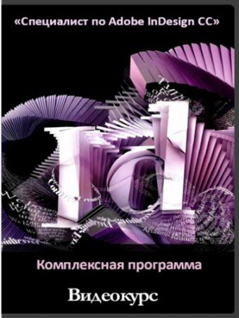 «Специалист по Adobe InDesign CC» Комплексная программа (2015) Видеокурс