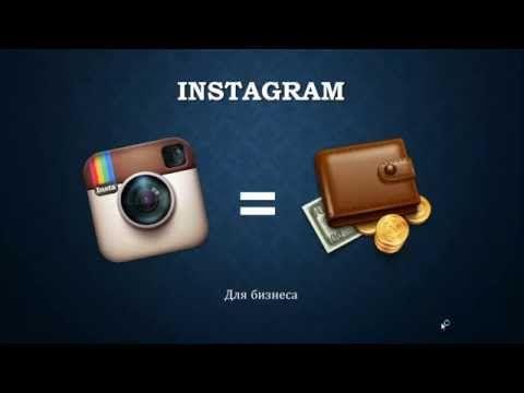 Instagram для бизнеса. Как привлечь 10000 подписчиков за 30 дней [Денис Макаров] - YouTube