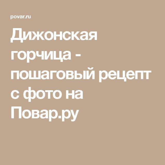 Дижонская горчица - пошаговый рецепт с фото на Повар.ру