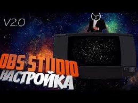 obs  studio как добавить игру без чёрного экрана.