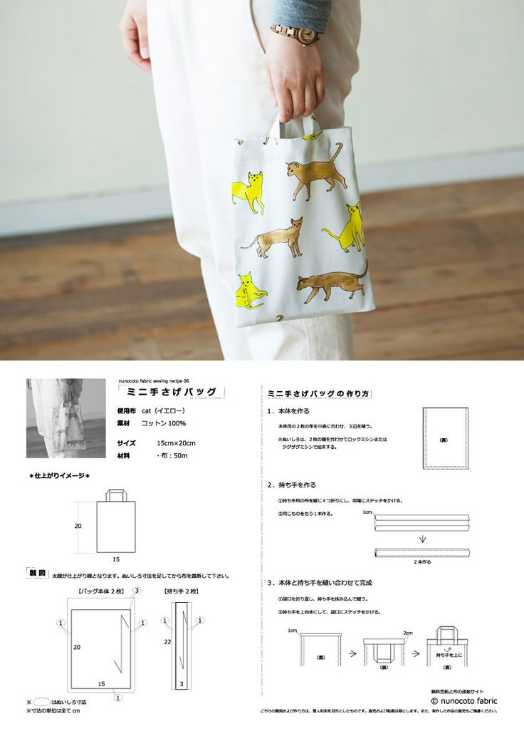 ミニ手さげバッグの型紙と作り方