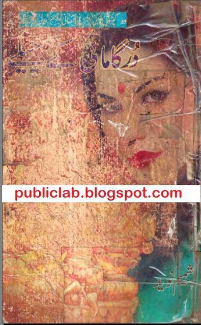 ye chahatein ye shiddatein novel pdf download