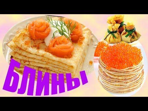 Домашние Блины Блинчики  ➨ Торт Крем Печенье ➨ AIR 2016 ➨ Pancakes cakes