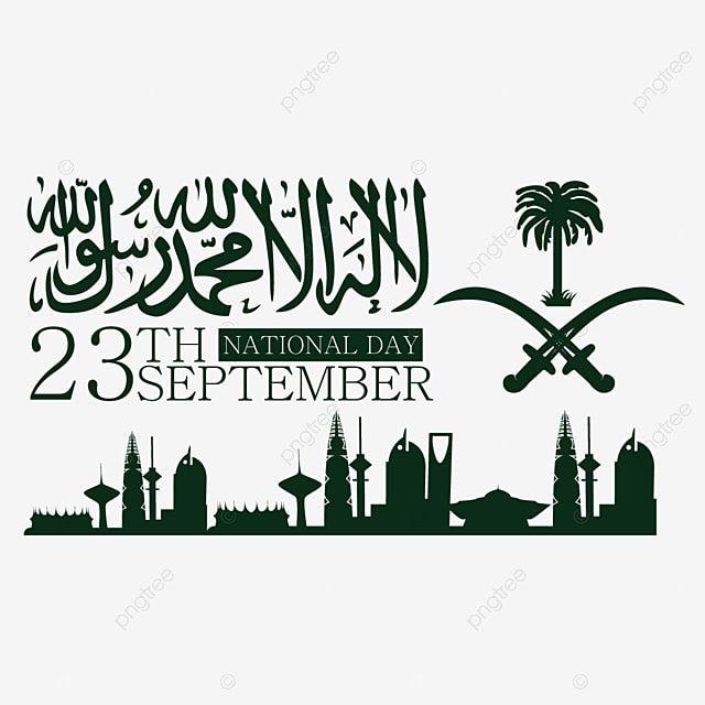 المملكة العربية السعودية باليوم الوطني سعودي اليوم الوطني Png والمتجهات للتحميل مجانا National Days In September Home Decor Decals Day