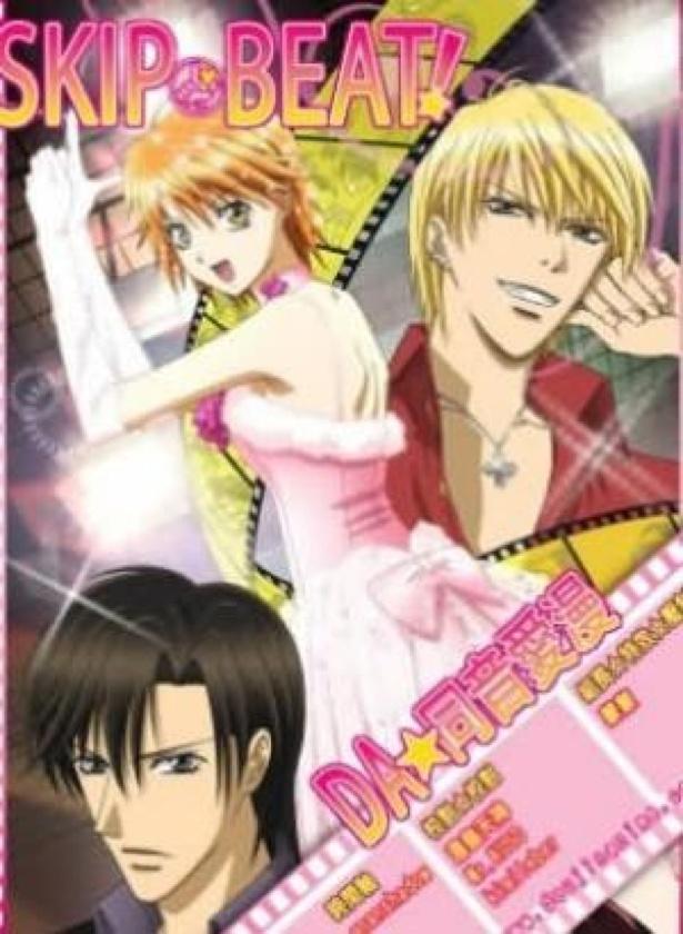 Skip Beat the Anime of the Manga