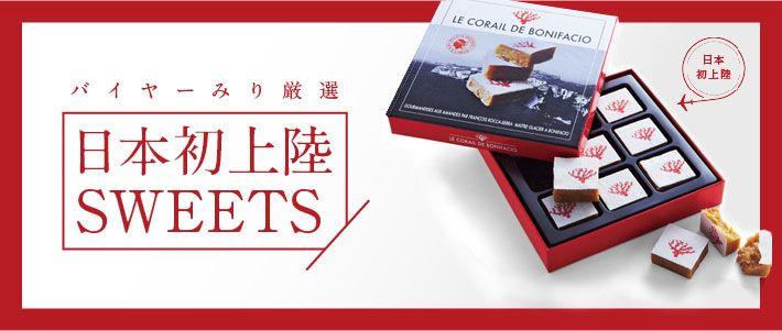 日本初上陸スウィーツ|幸福のチョコレート番外編 旅で出会ったお菓子たち | フェリシモ