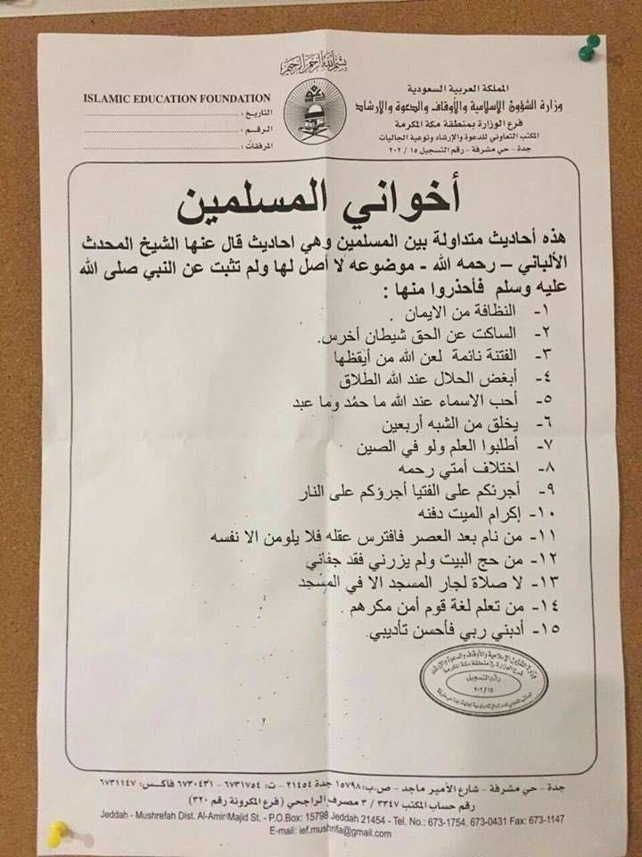 Pin By Eman B On Arabic Education Foundation Foundation Words