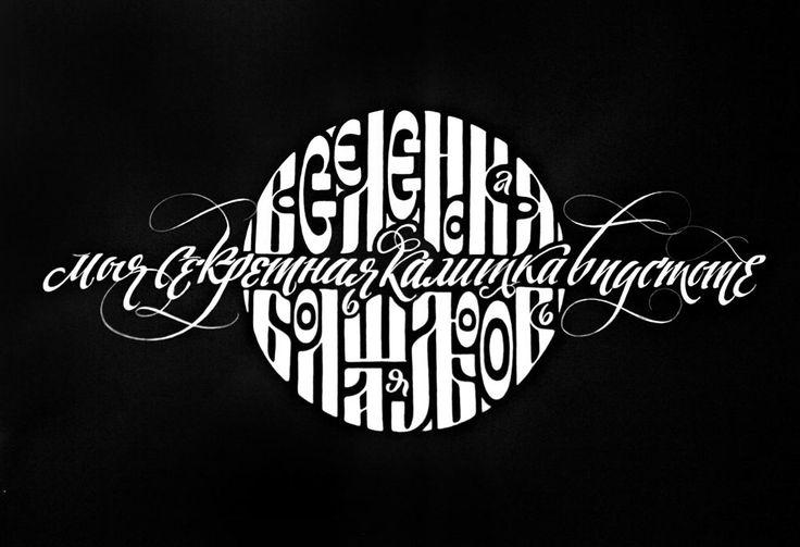 Lettere-Suoni - Calligrafia Mostra a Firenze on Behance