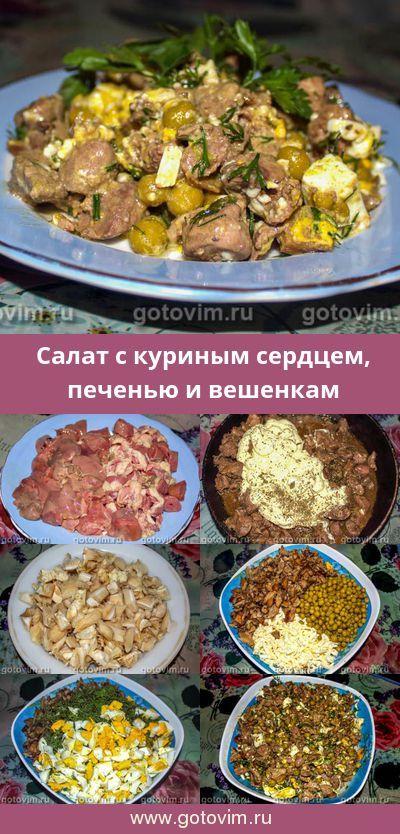 Салат «Легенда» из куриной печени и сердечек с сыром и ...