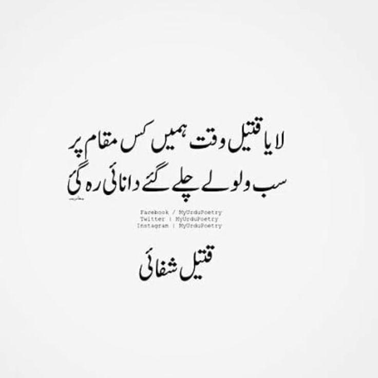 Pin by Imran Bukhari on Lafz-