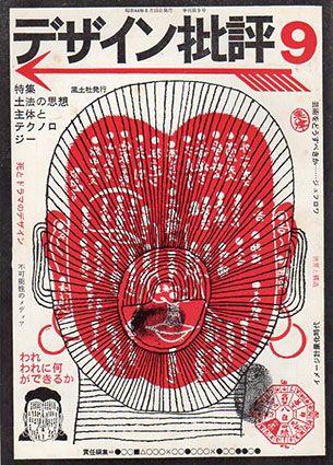 デザイン批評 第9号 特集:土法の思想・主体とテクノロジー/針生一郎他編 粟津潔表紙・目次構成