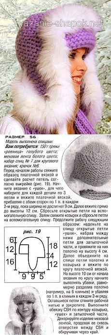 Téli küllők sapka, díszítve prémes |  Kötés kalapok: Női kalapok és horgolt, férfi és gyermek sapka, kötött táskák