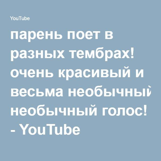 парень поет в разных тембрах! очень красивый и весьма необычный голос! - YouTube
