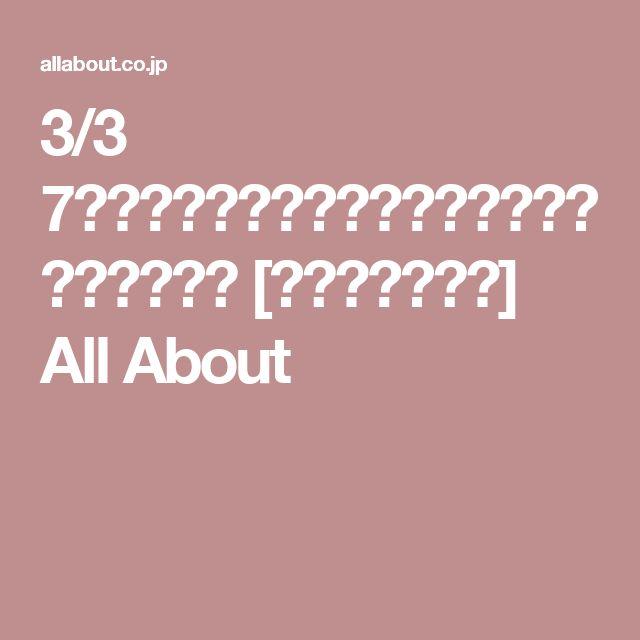 3/3 7日間で痩せる!舞茸ダイエットのやり方とレシピ [食事ダイエット] All About