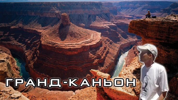 Гранд-Каньон, Аризона, США.  #ГрандКаньон, #Аризона, #США, #отдыхвСША, #туризмвСША, #GrandCanyon