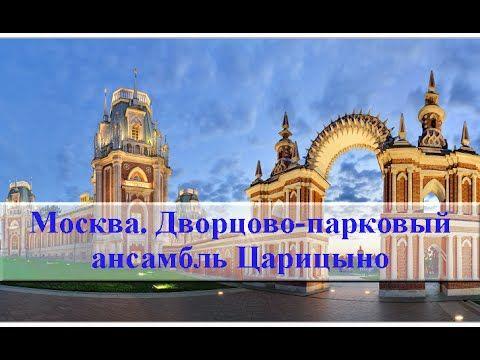 Музей-заповедник Царицыно. Москва. Фото. Слайд-шоу