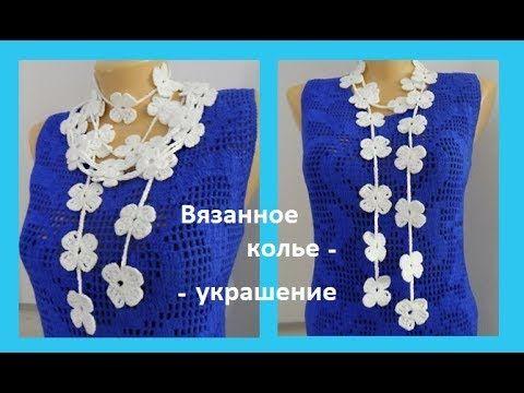 Вязанное цветочное колье .Crochet flowers decoration (узор № 129)