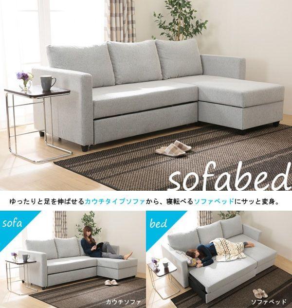 ニトリ 布張りカウチソファ ベッド ノアーク 通販 画像あり インテリア 家具