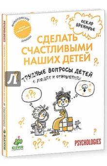 Оскар Бренифье - Трудные вопросы детей о людях и отношениях обложка книги