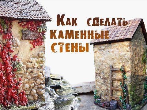 Имитация каменных стен. Чайный домик. - YouTube