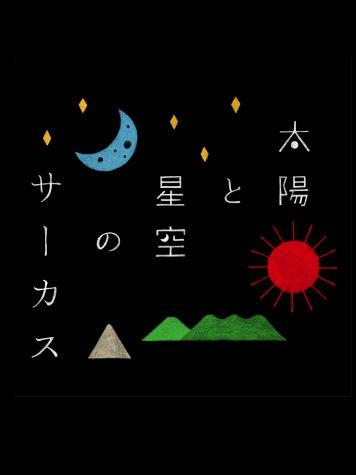太陽と星空のサーカス: Circus of the sun and the starry sky: event logo