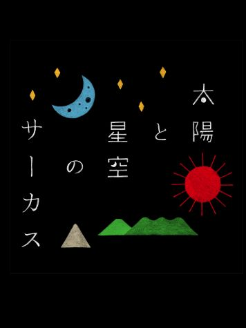 太陽と星空のサーカス: Circus of the sun and the starry sky: event logo