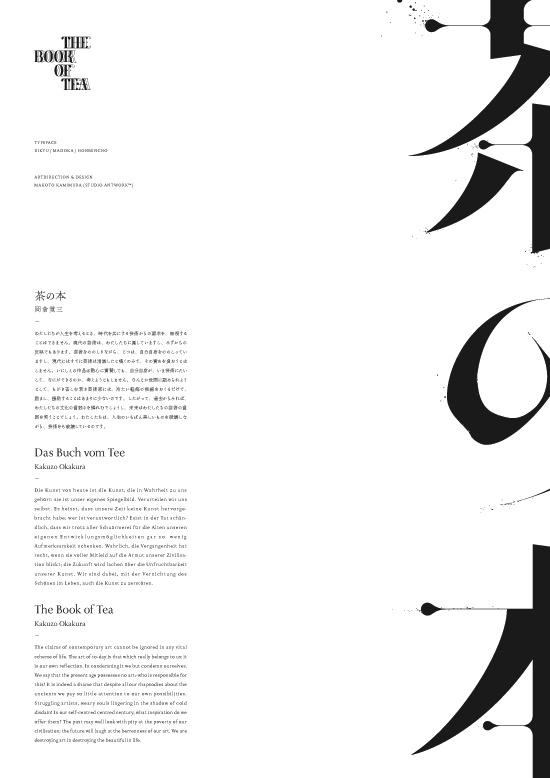 茶の本 / 岡倉覚三