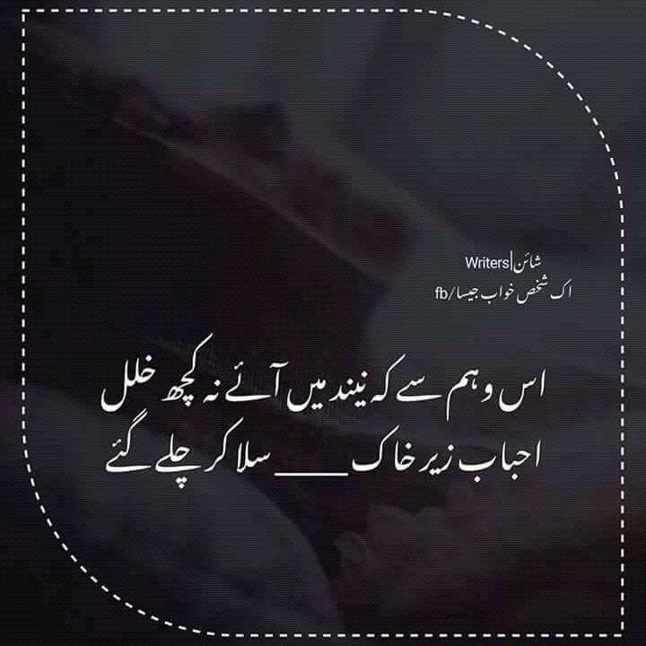 Soul Mates Quotes In Urdu