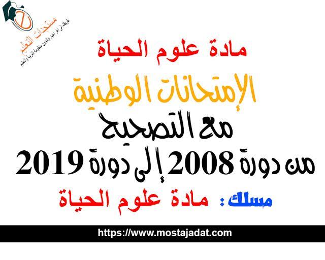 باكالوريا 2020 الإمتحانات الوطنية مع التصحيح من دورة 2008 إلى دورة 2019 لمادة علوم الحياة والأرض Math Calligraphy Math Equations