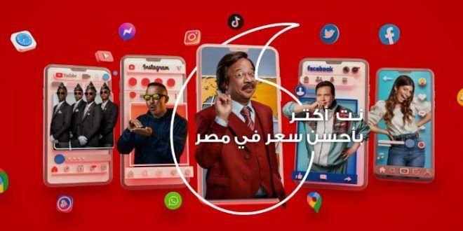 باقات فودافون بلس الجديدة Vodafone Plus بالتفاصيل وطريقة الاشتراك ميكساتك Baseball Cards Cards Sports