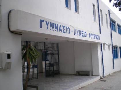 """""""Απόβαση"""" στη Σάμο για την Παιδεία - http://www.greekradar.gr/apovasi-sti-samo-gia-tin-pedia/"""