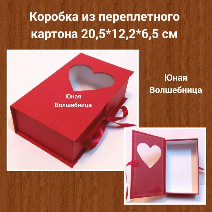 Чудесная коробка из переплетного картона с окошком в форме сердечка. Будет хорошой упаковкой для кукол и игрушек, пряников и конфет, флористических композиций, макарун, шоколада и др.