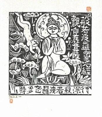 Shikou Munakata | woodprint 追開心経頌より自在の柵