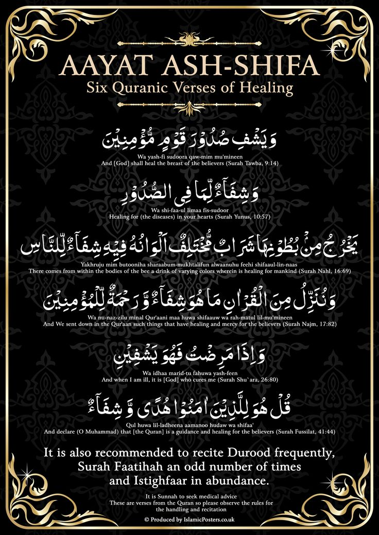 Aayat ash Shifa Six Quranic Verses of Healing by Islamic Posters