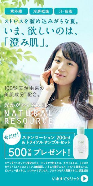 化粧水ランキング(最新口コミ情報) 11位~20位 -@cosme(アットコスメ)-