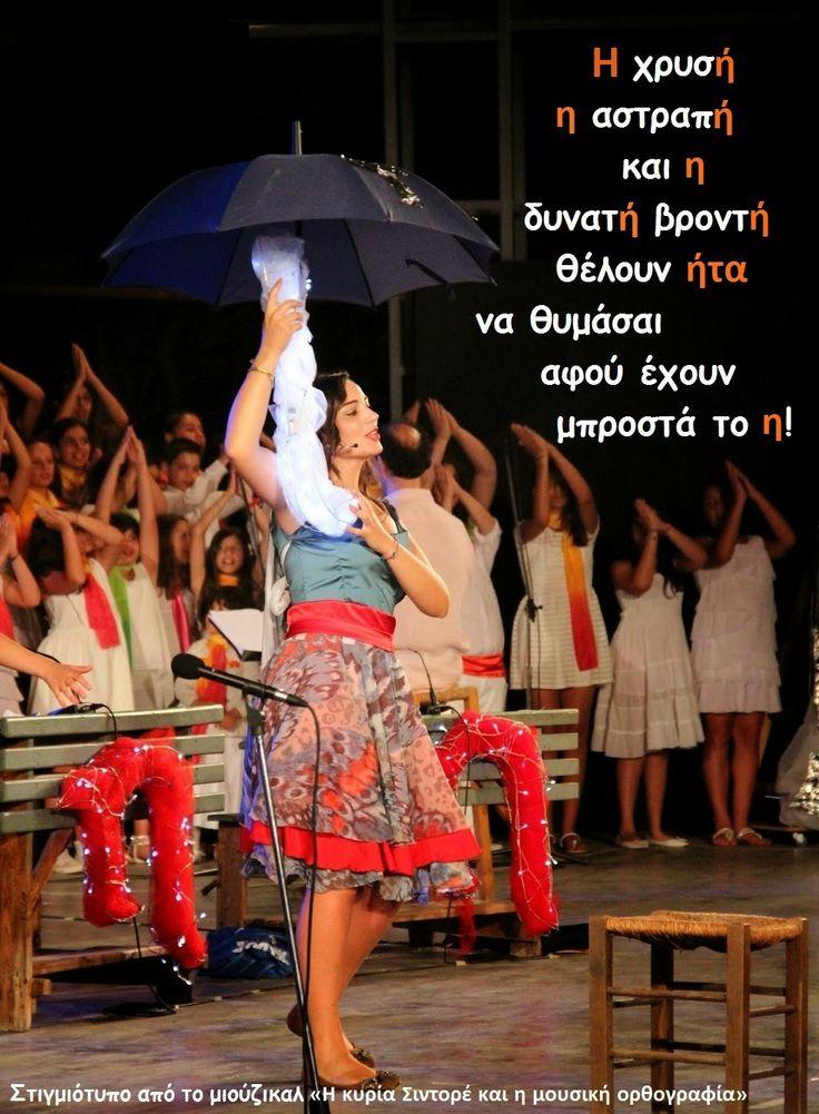 Η κυρία Σιντορέ και η μουσική ορθογραφία: Τραγουδάμε για την κάθε μας στιγμή... βρέξει... χιονίσει!