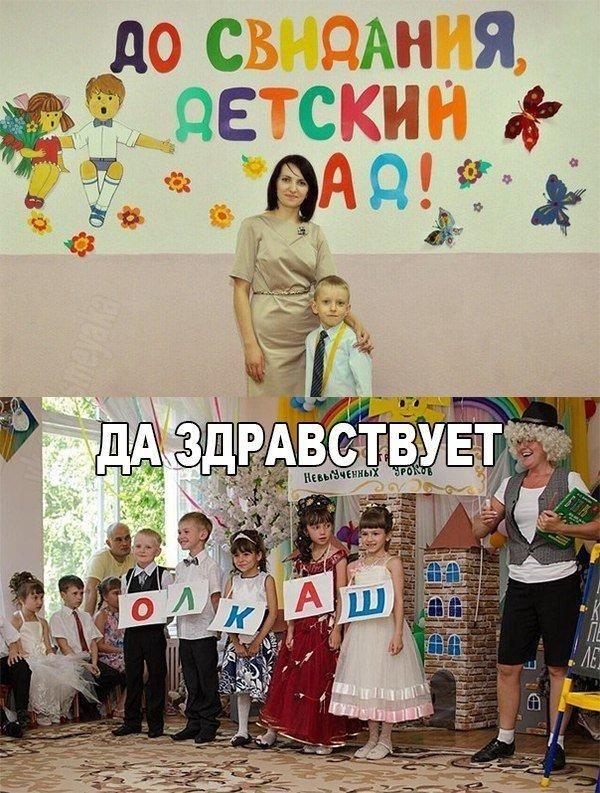 Смешные картинки с надписями про воспитателей детского сада