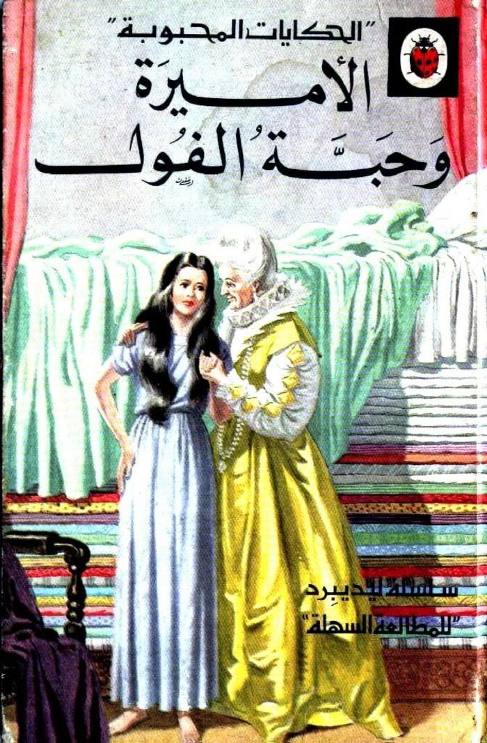 سلسلة ليديبيرد Free Download Borrow And Streaming Internet Archive In 2021 Ladybird Books Arabic Books Brain Book