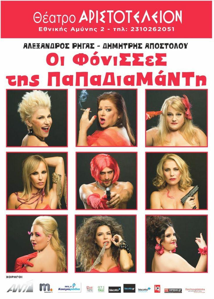 Κερδίστε 4 διπλές προσκλήσεις για την παράσταση «Οι Φόνισσες της Παπαδιαμάντη» - θέατρο Αριστοτέλειον
