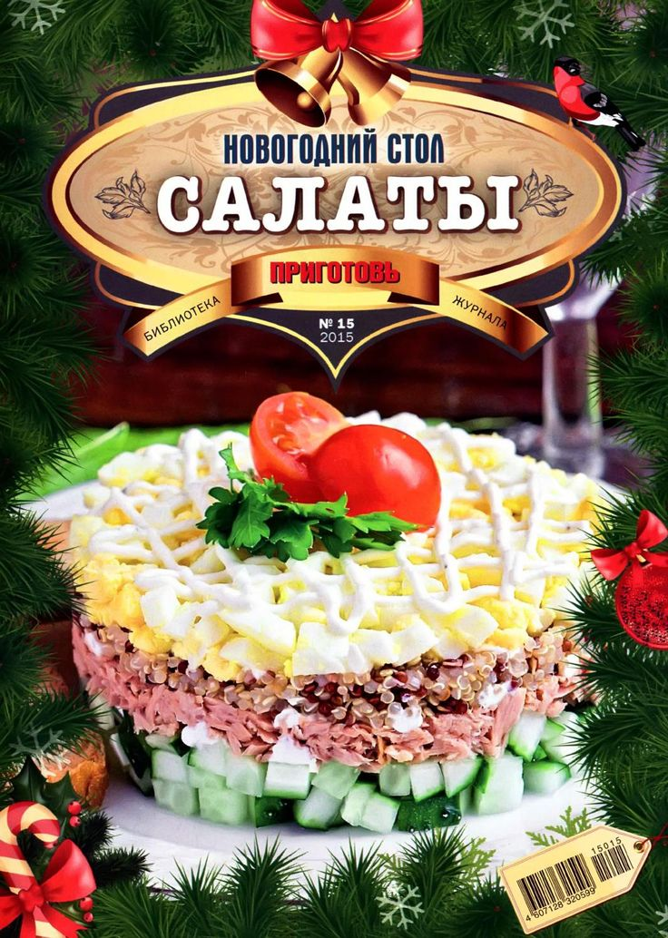 Prgtv 15 2015 salat