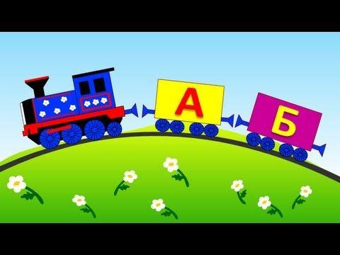 Песенка - мультик. Паровоз - алфавит для детей. Развивающие мультики для самых маленьких. - YouTube
