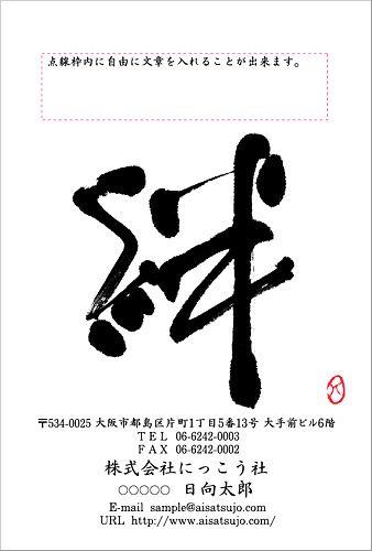 KH-002 感謝はがき~絆~きずな筆文字
