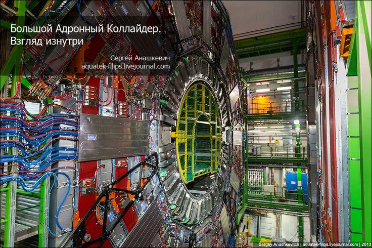 БОЛЬШОЙ АДРОННЫЙ КОЛЛАЙДЕР. КАК ЭТО СДЕЛАНО. (42 ФОТО)   Еще несколько лет назад я понятия не имел что такое адронные коллайдеры, Бозон Хиггса и для чего тысячи ученых всего мира трудятся в огромном физическом кампусе на границе Швейцарии и Франции, закапывая в землю миллиарды долларов.  Читать всё: http://avivas.ru/topic/bolshoi_adronnii_kollaider_kak_eto_sdelano.html
