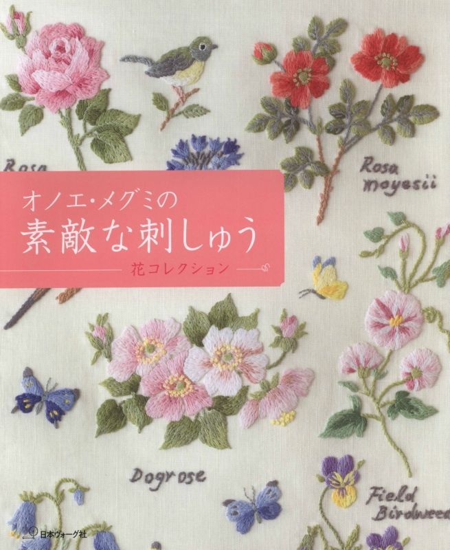 Embroidery-Japan book