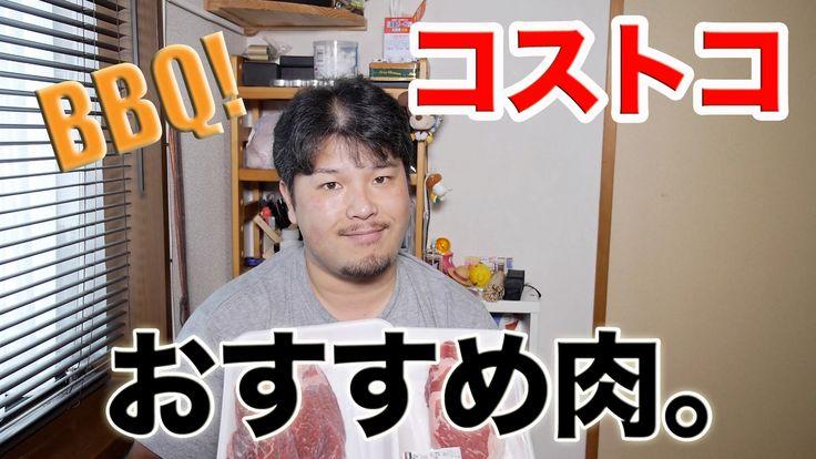 BBQやファミキャンにおすすめ!コストコの肉紹介 Mikasu-Channel   アウトドアの達人YoutuberのMikasuさんです。キャンプでおすすめのコストコ肉を紹介してくれています。
