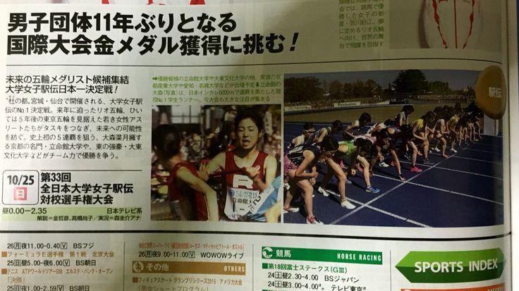 明日は全日本大学女子駅伝ですね。選手の皆さん、ファイト!p(^_^)q