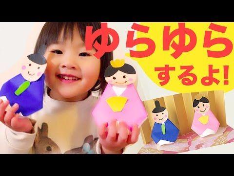 桃の節句に!ゆらゆら可愛い雛人形を紙コップで簡単工作♡ - YouTube