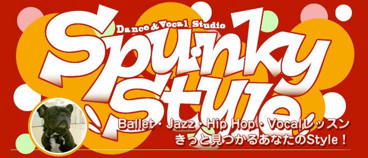 スパンキースタイル[Spunky Style] 横浜のキッズバレエ/ジャズダンス/大人バレエ/ヒップホップ/タップダンス/ミュージカルレッスン
