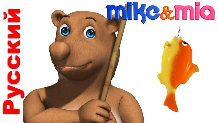 Узнайте номера с Майком и Мией! Детские рифмы и детские песни на русском языке - Изучение чисел - Учитесь считать от 1 до 10. 1,2,3,4,5 рыбку я поймал опять ...